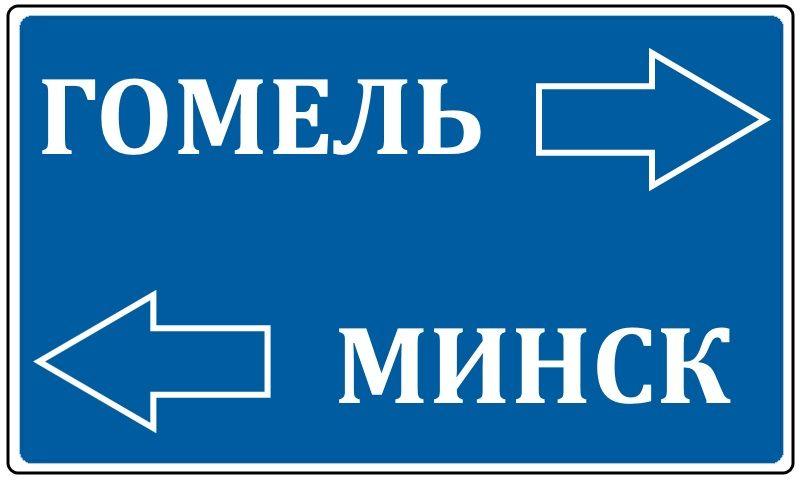 Гомель-Минск
