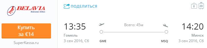 Пример бронирования авиабилета Гомель - Минск